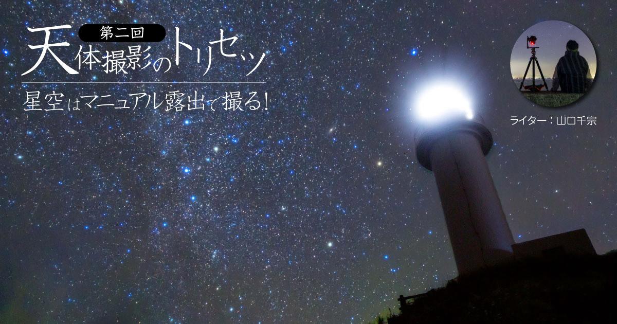 星空はマニュアル露出で撮る!