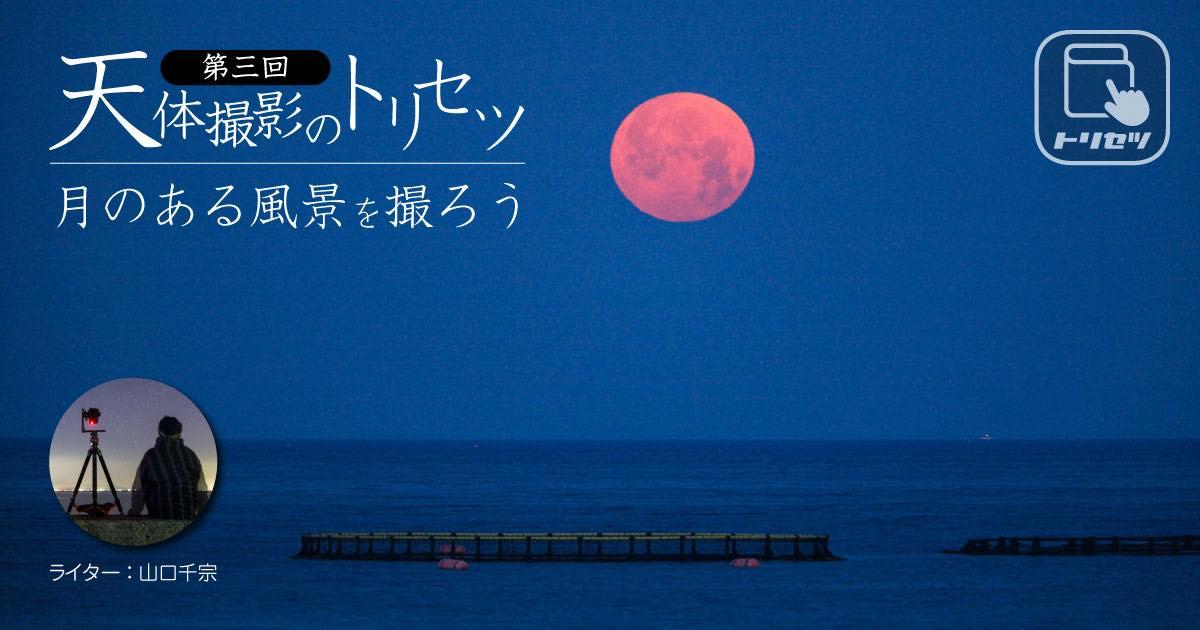 月のある風景を撮ろう