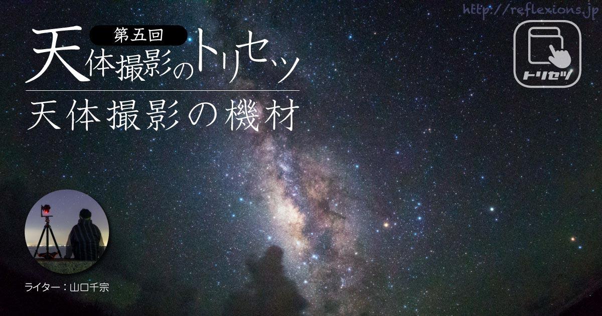 天体撮影の機材