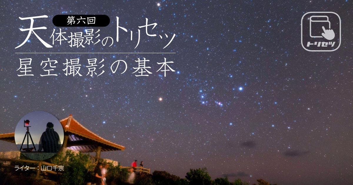 天体撮影のトリセツ【第六回】星空撮影の基本