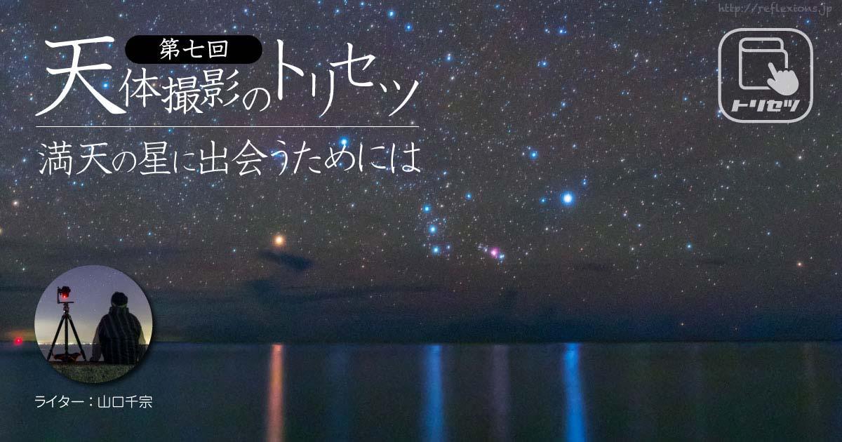 天体撮影のトリセツ【第七回】満天の星に出会うためには