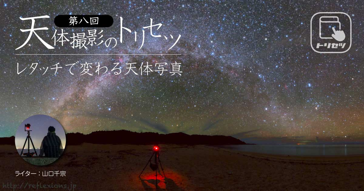 レタッチで変わる天体写真