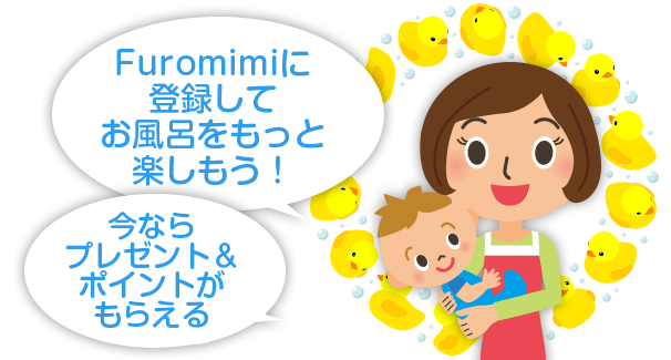 Furomimiへのリンク