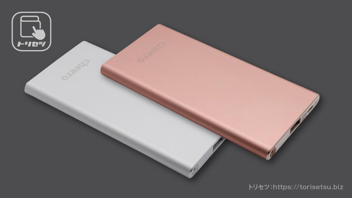 cheero Slim 5300mAh