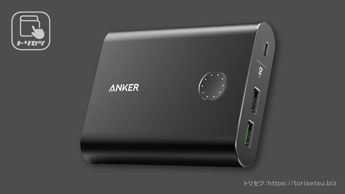 ANKER PowerCore+ 13400 with Quick Charge 3.0