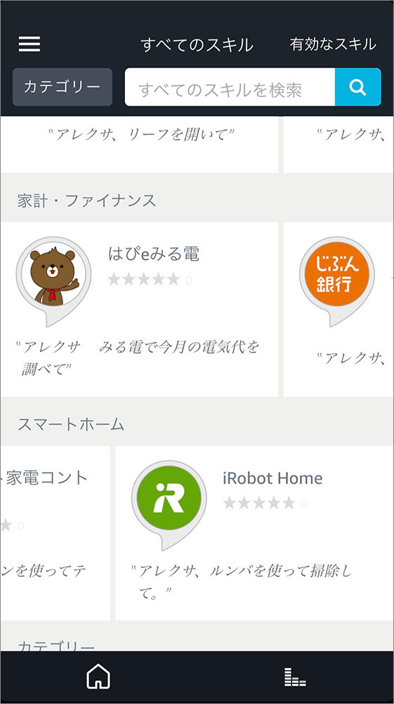 Amazon Echo Dot画面