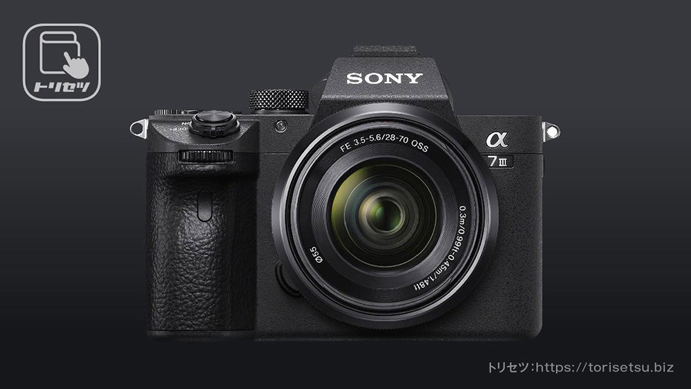 SONY α7 III ILCE-7M3