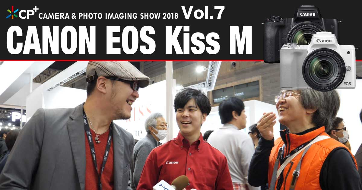 【CP+2018特集 Vol.7】Canon EOS Kiss M