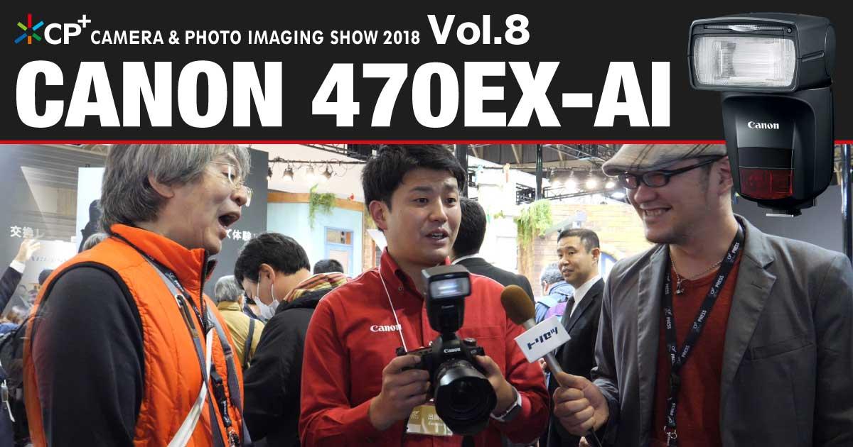 【CP+2018特集 Vol.8】Canon スピードライト 470EX-AI【動画 / 記事:トリセツ×ギュイーン徳川×荻窪圭】