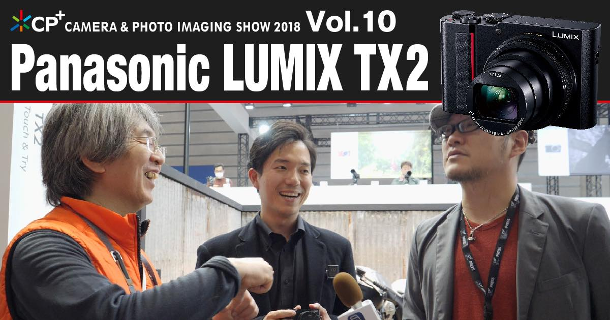 【CP+2018特集 Vol.10】Panasonic LUMIX DC-TX2【動画 / 記事:トリセツ×ギュイーン徳川×荻窪圭】