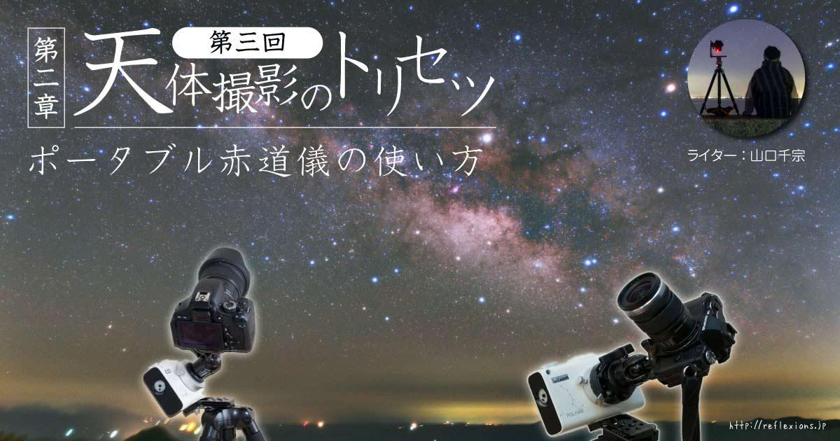 「ポータブル赤道儀」でレベルアップ!