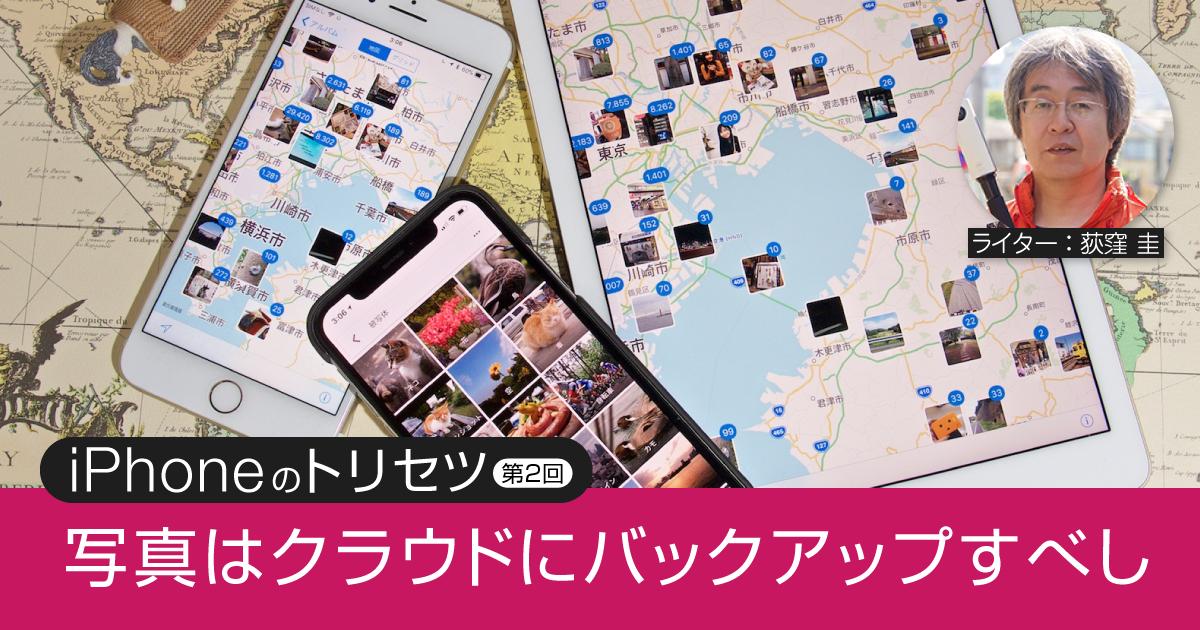 【連載】iPhoneのトリセツ【第2回】写真はクラウドにバックアップすべし