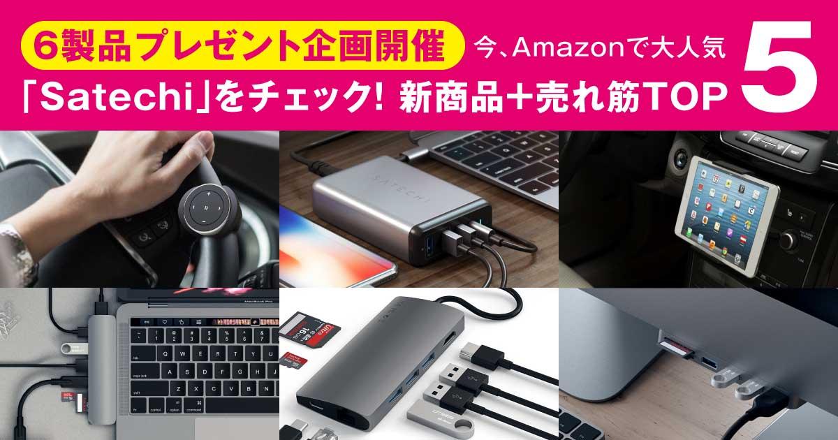 【話題の6製品プレゼント企画】Ankerだけじゃない。Amazonで大人気のメーカー「Satechi」をチェック!新商品+売れ筋TOP5!
