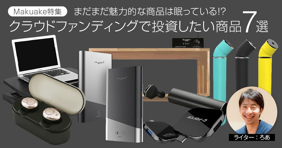 【Makuake特集】まだまだ魅力的な商品は眠っている!?クラウドファンディングで投資したい商品7選