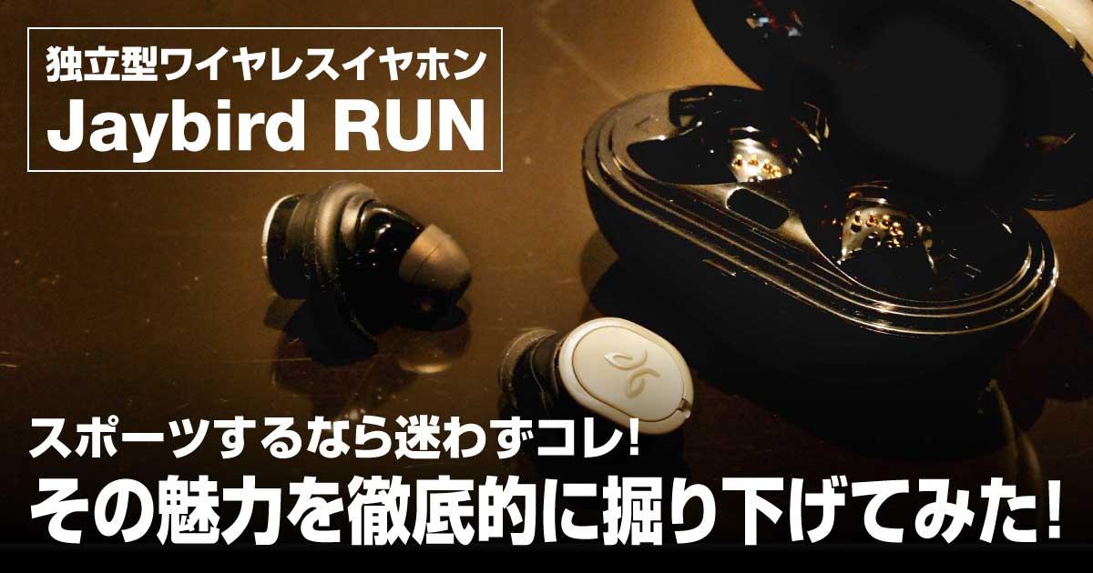 【独立型ワイヤレスイヤホン Jaybird RUN】スポーツするなら迷わずコレ! ランナーのために作られたワイヤレスイヤホンの魅力を徹底的に掘り下げてみた!
