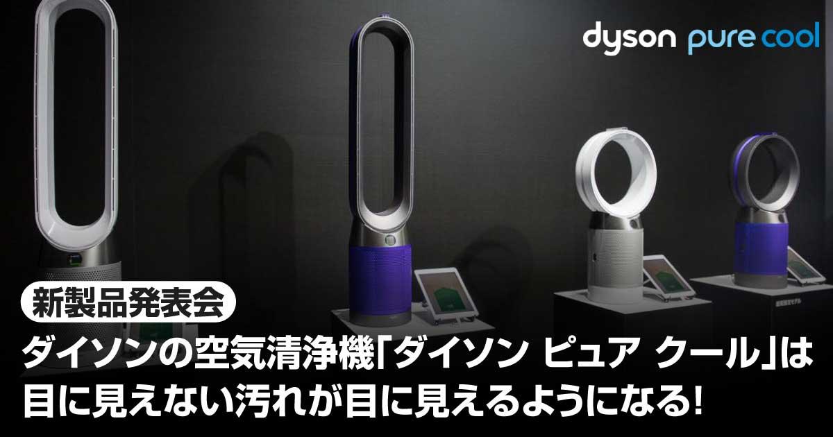 【新製品発表会】ダイソンの空気清浄機「ダイソン ピュア クール」は目に見えない汚れが目に見えるようになる!