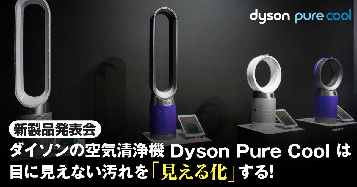 dyson pure cool