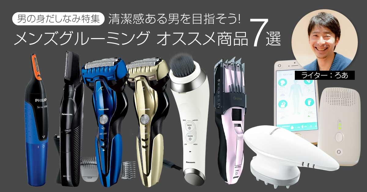 【男の身だしなみ特集】清潔感ある男を目指そう!メンズグルーミング オススメ商品7選