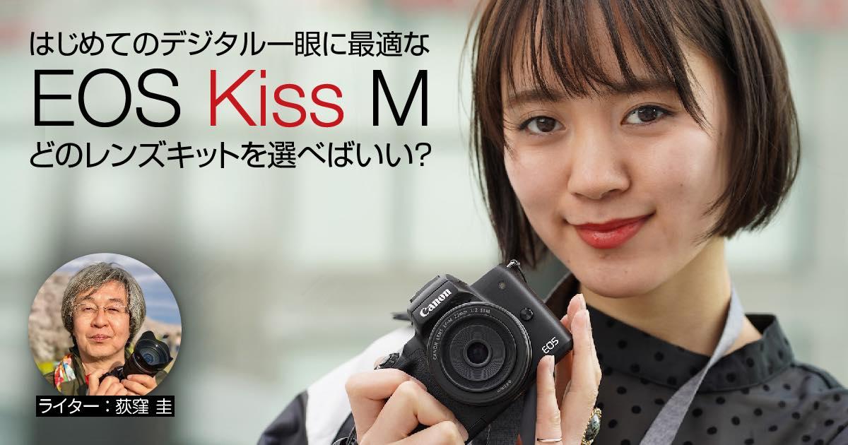 【全レンズキット徹底レビュー】はじめてのデジタル一眼に最適なEOS Kiss M どのレンズキットを選べばいい?