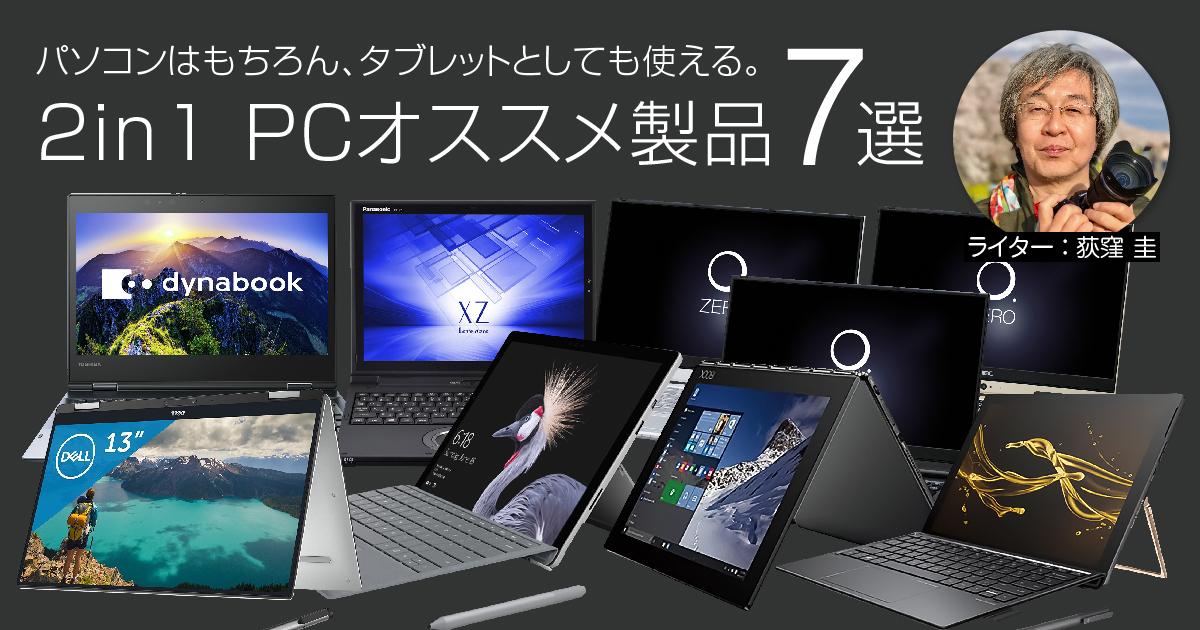 【2018年版】パソコンはもちろん、タブレットとしても使える。2in1 PCオススメ製品7選