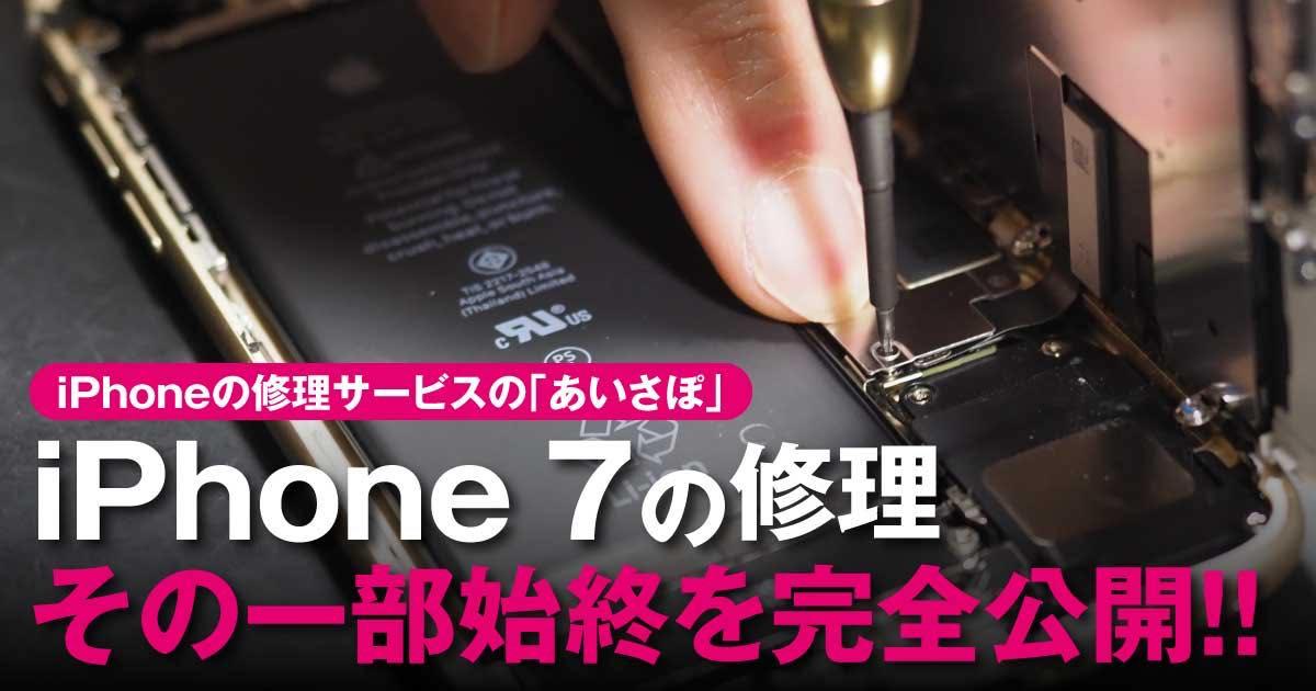 【iPhoneの修理サービス「あいさぽ」取材】iPhone 7の修理その一部始終を完全公開!!
