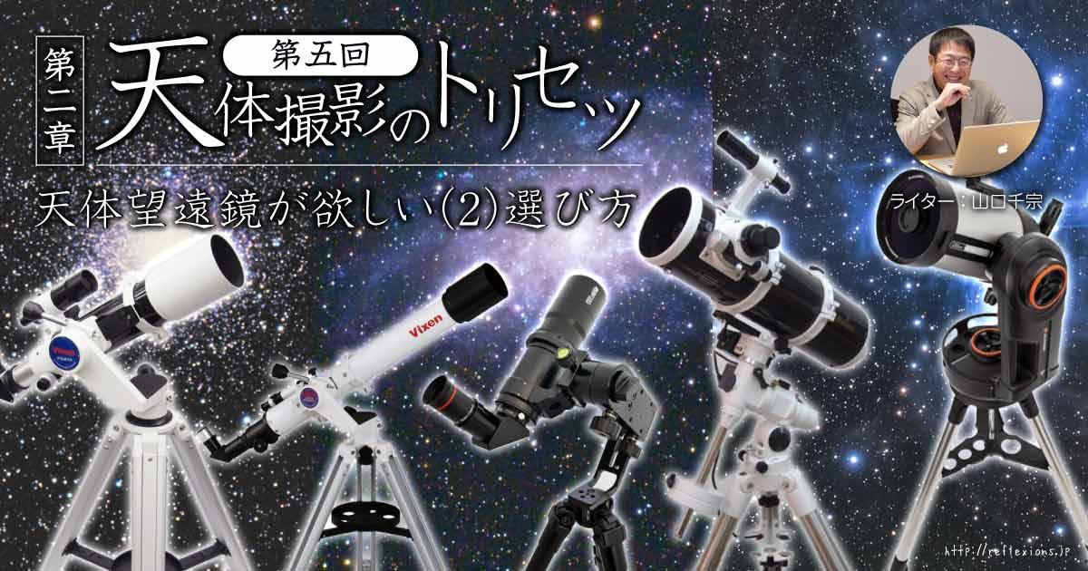 【第二章】天体撮影のトリセツ【第五回】天体望遠鏡が欲しい(2)選び方