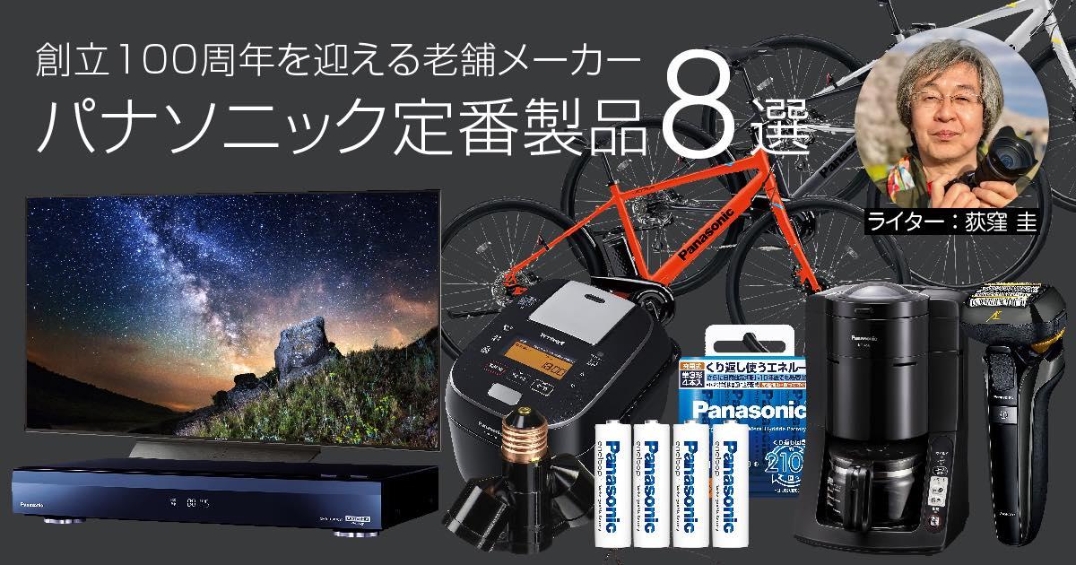 【創立100周年を迎える老舗メーカー】パナソニック定番製品8選