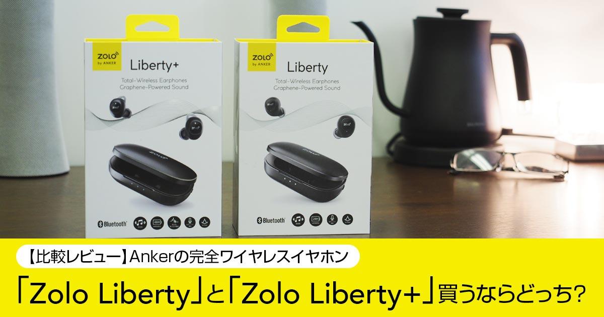 【比較レビュー】Ankerの完全ワイヤレスイヤホン「Zolo Liberty」と「Zolo Liberty+」買うならどっち?