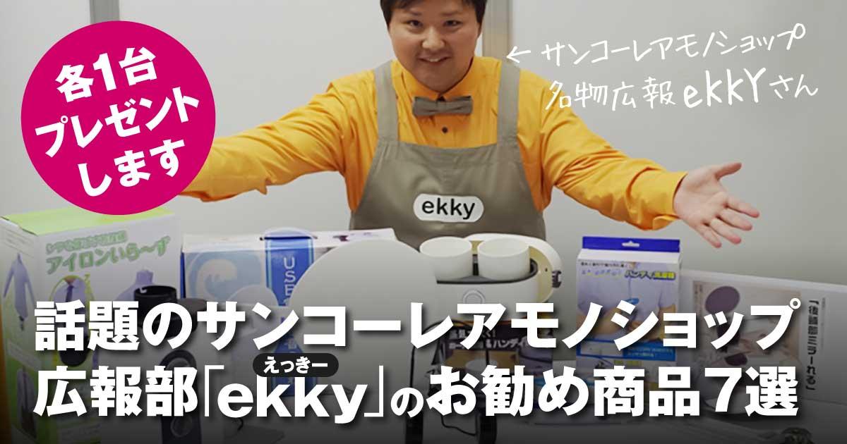 【TVでも話題のサンコーレアモノショップ】プレゼント企画実施。広報部「ekky」のお勧めグッズ7選
