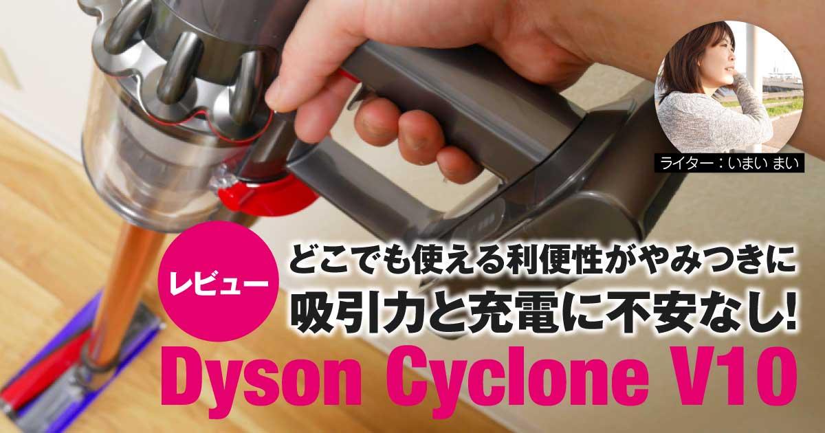 【レビュー:どこでも使える利便性がやみつきに】吸引力と充電に不安なし!Dyson Cyclone V10