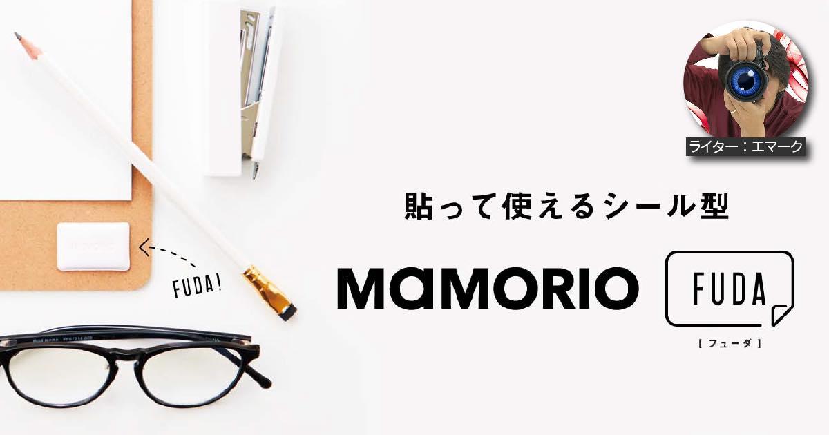 【大切なモノに貼ろう!】シール型忘れ物防止デバイスMAMORIO FUDA新登場