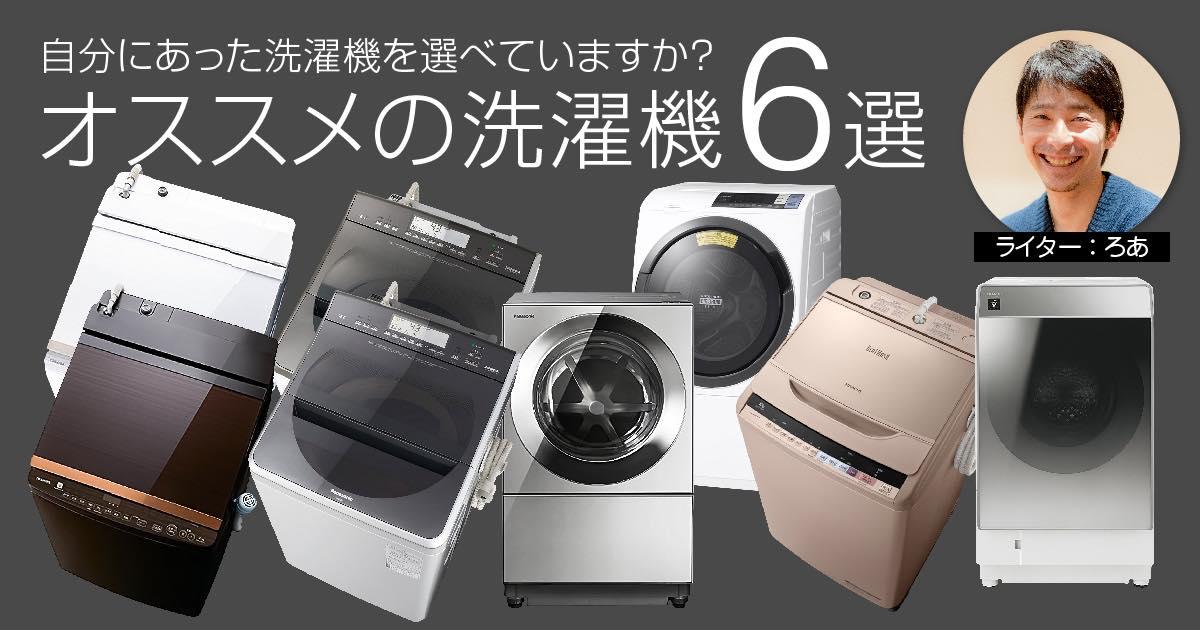 【2018年版】自分にあった洗濯機を選べていますか?オススメの洗濯機6選。