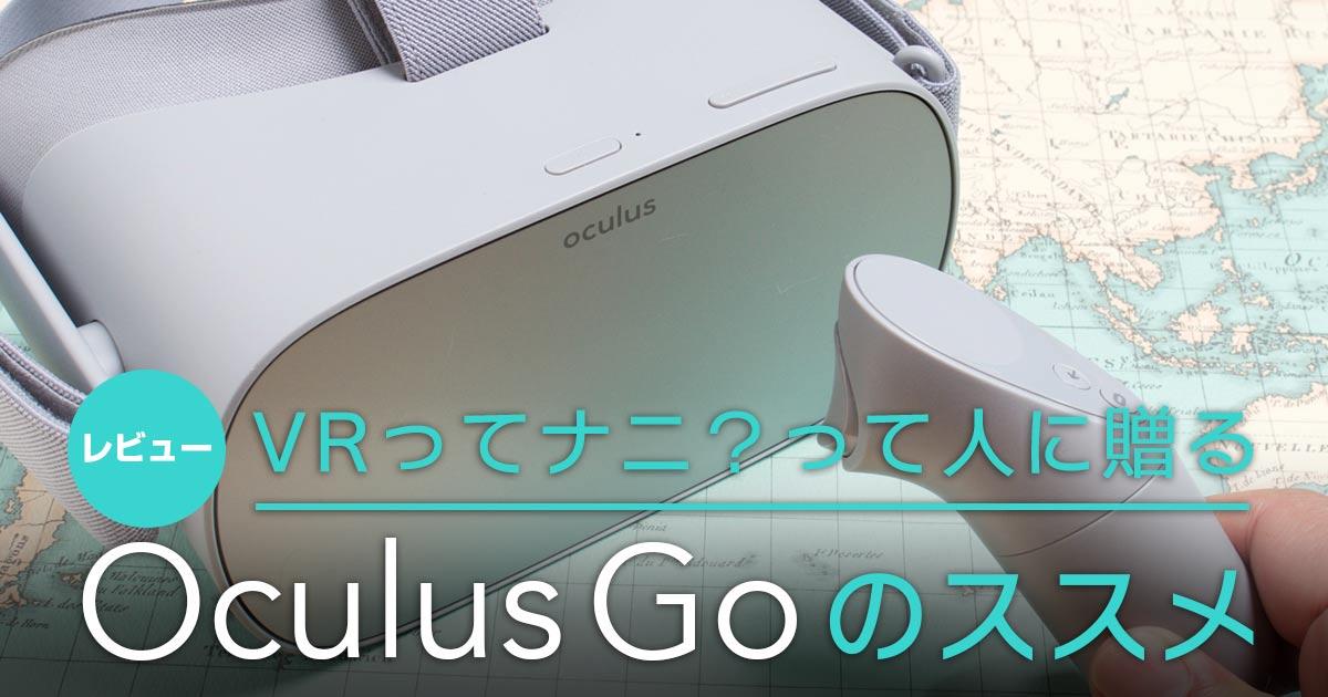 【レビュー】VRってナニ?って人に贈るOculus Goのススメ
