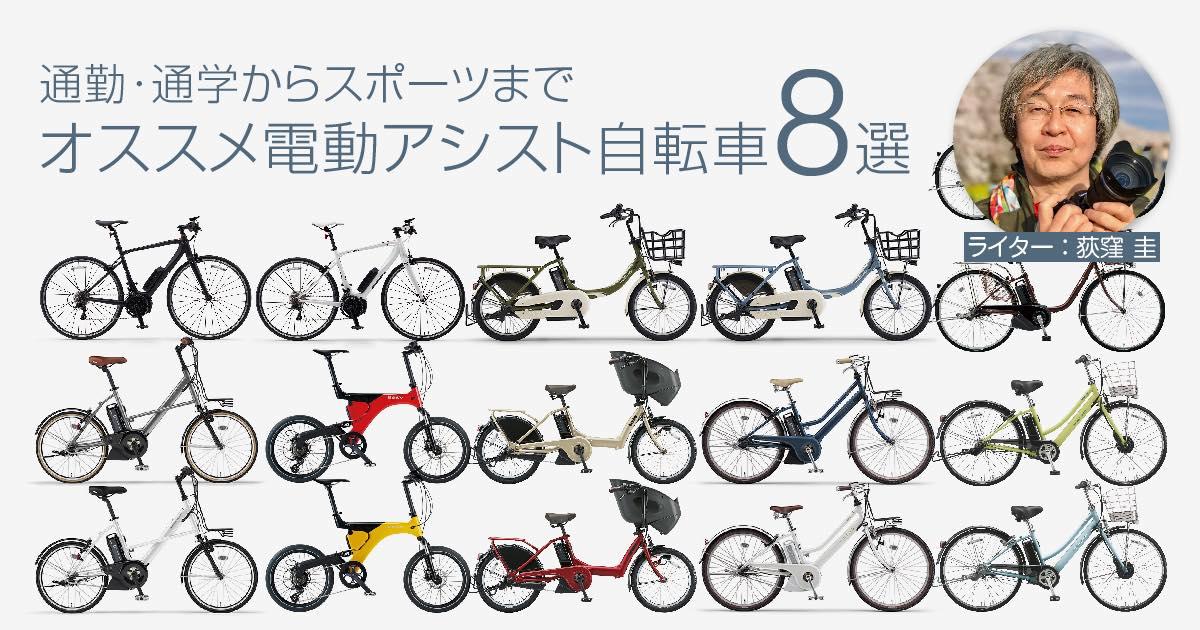 【3つのタイプから選ぼう】通勤・通学からスポーツまで、オススメ電動アシスト自転車8選