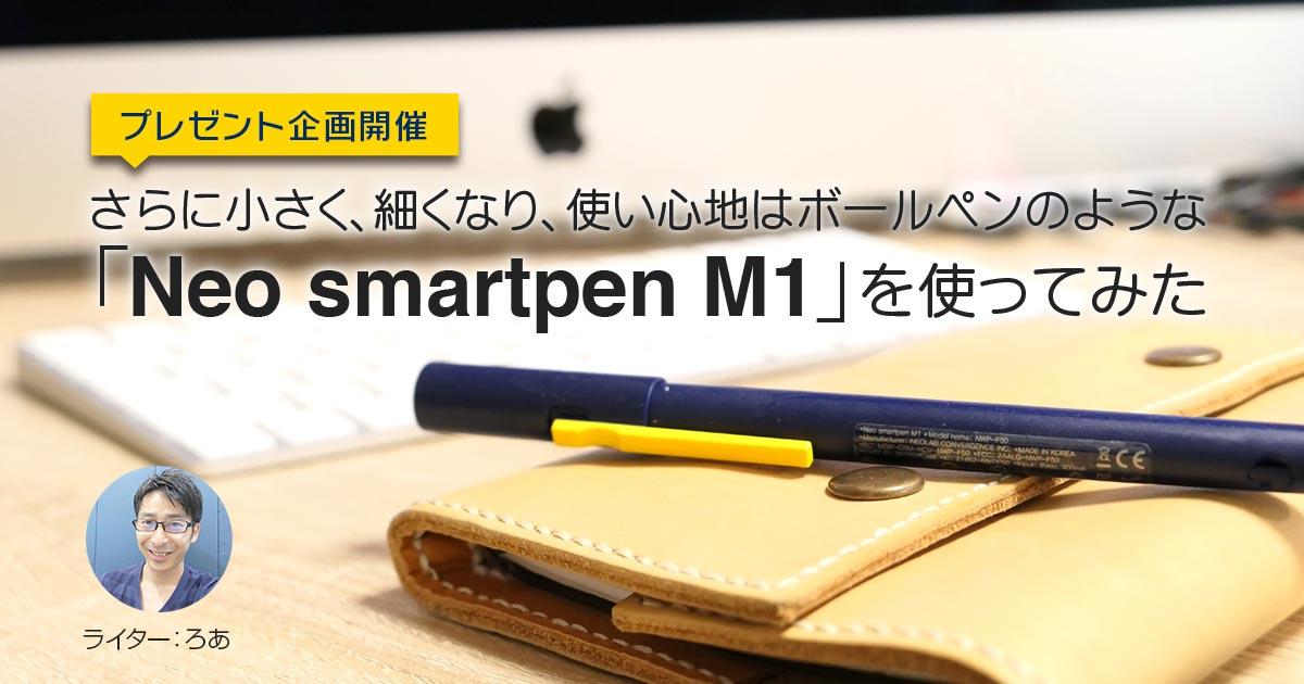 【プレゼント企画開催】さらに小さく、細くなり、使い心地はボールペンのような「Neo smartpen M1」を使ってみた