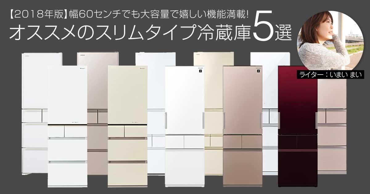【2018年版】幅60センチでも大容量で嬉しい機能満載!オススメのスリムタイプ冷蔵庫5選