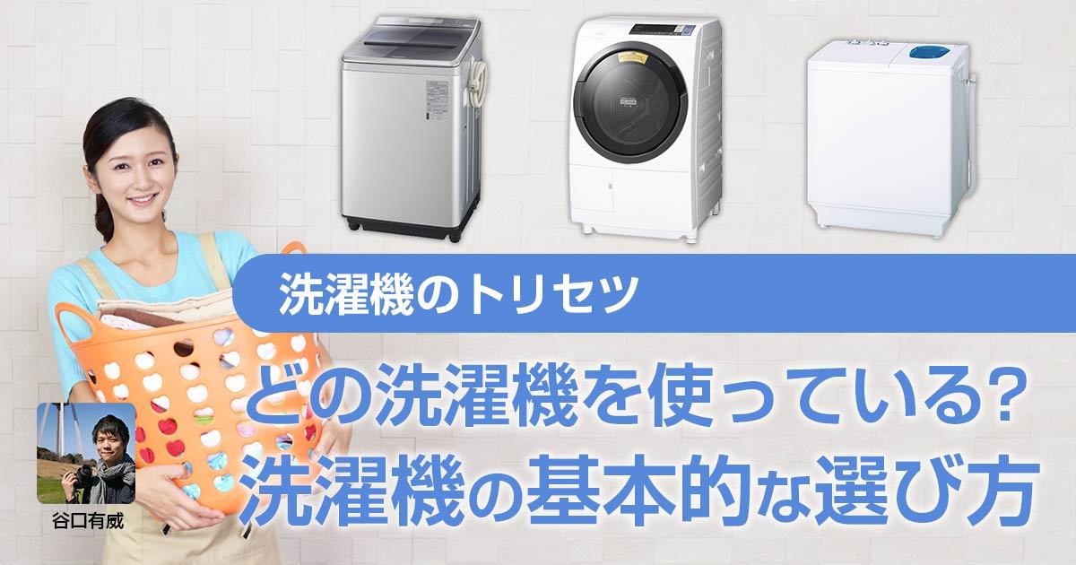 【洗濯機のトリセツ】どの洗濯機使っている?洗濯機の基本的な選び方 (谷口有威)