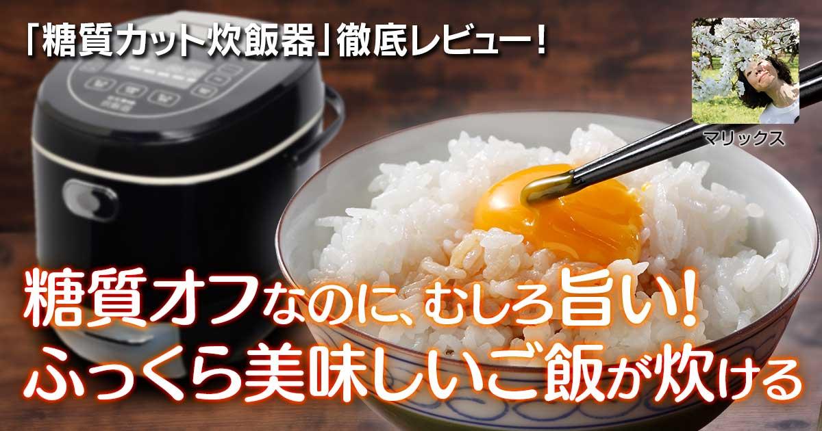 【徹底レビュー】糖質オフなのに、むしろ旨い!ふっくらやわらかくて美味しいご飯が炊けるサンコーの「糖質カット炊飯器」