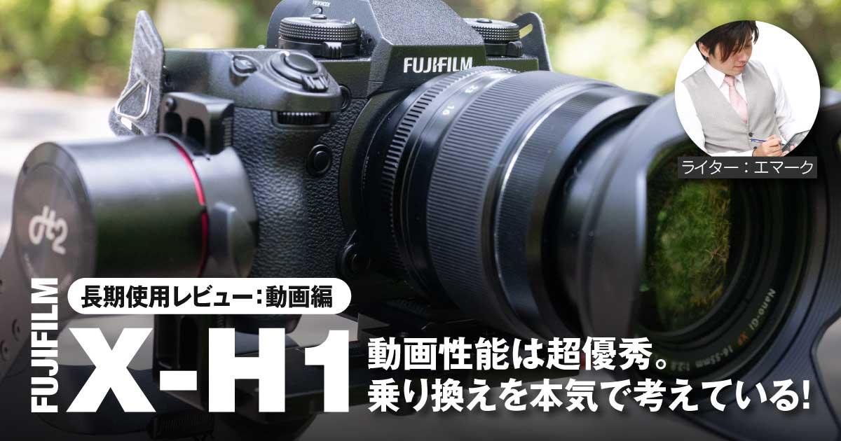 【長期使用レビュー:動画編】富士フイルムのX-H1の動画性能は超優秀。乗り換えを本気で考えている!