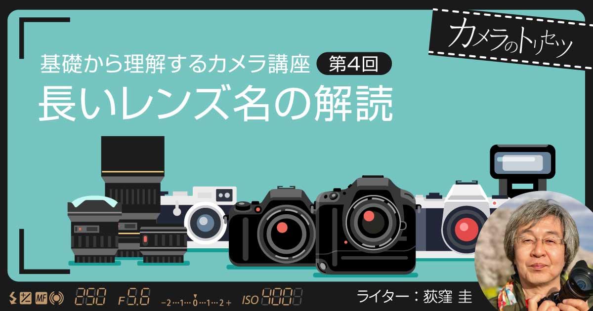 【連載】カメラのトリセツ〜基礎から理解するカメラ講座〜【第4回】長いレンズ名の解読