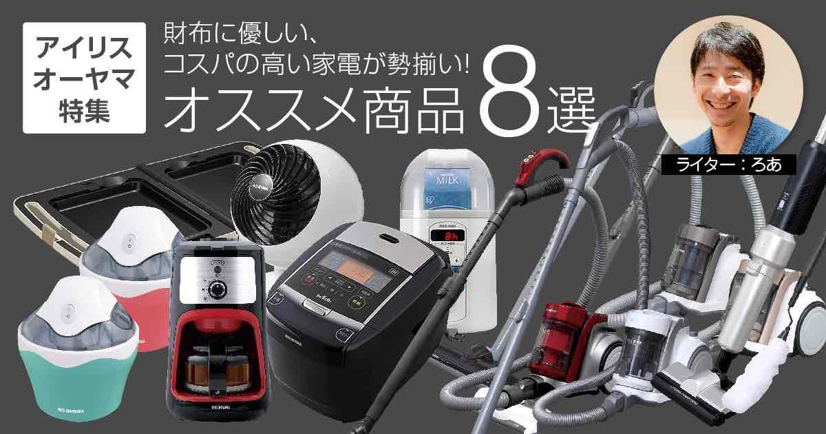 【アイリスオーヤマ特集】財布に優しい、コスパの高い家電が勢揃い!オススメ商品8選