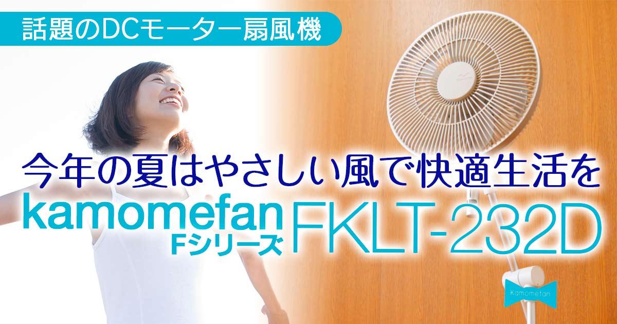 【話題のDCモーター扇風機】今年の夏はやさしい風で快適生活をkamomefan FシリーズFKLT-232D