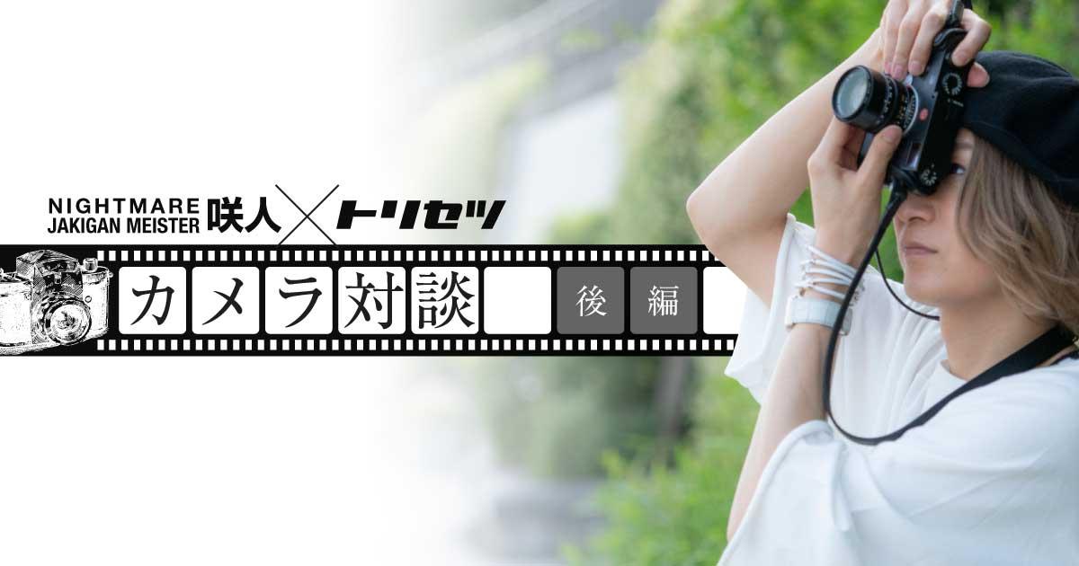 【プレゼント企画】ナイトメア 咲人×トリセツ〜カメラ対談〜【後編】