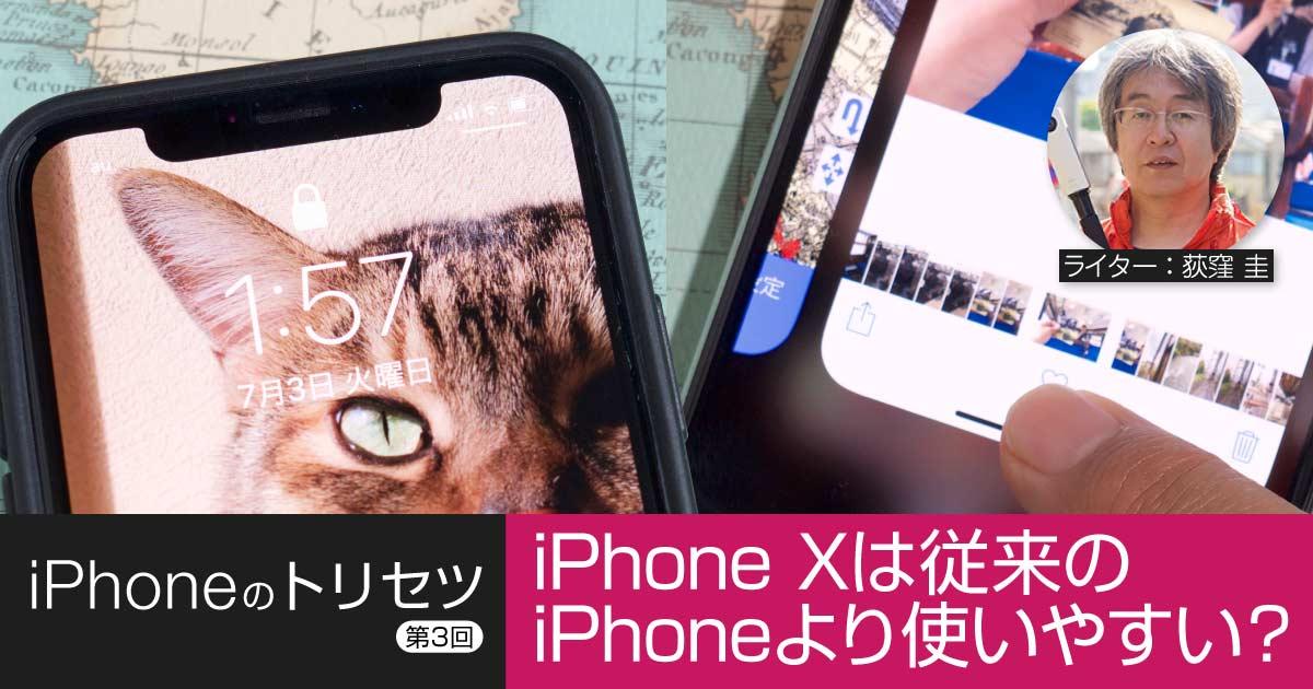 【連載】iPhoneのトリセツ【第3回】iPhone Xは従来のiPhoneより使いやすい?