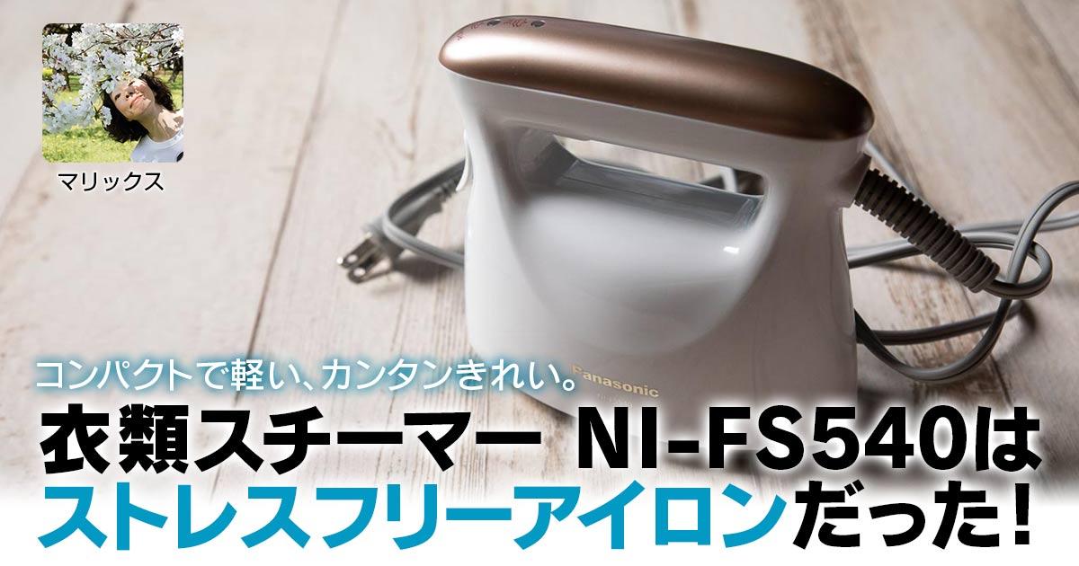 【コンパクトで軽い、カンタンきれい。】衣類スチーマー NI-FS540はストレスフリーアイロンだった!