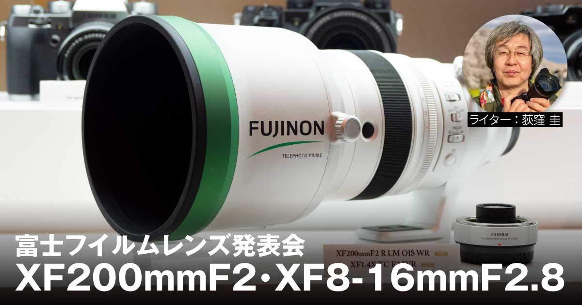 【XF200mmF2・XF8-16mmF2.8】富士フイルムレンズ発表会で登場した2本のレンズと来年以降に予定された3本のレンズ