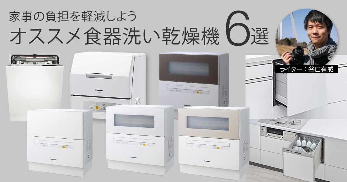 【家事の負担を軽減しよう】オススメ食器洗い乾燥機6選