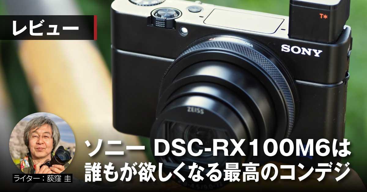 【レビュー】ソニー DSC-RX100M6は誰もが欲しくなる最高のコンデジ