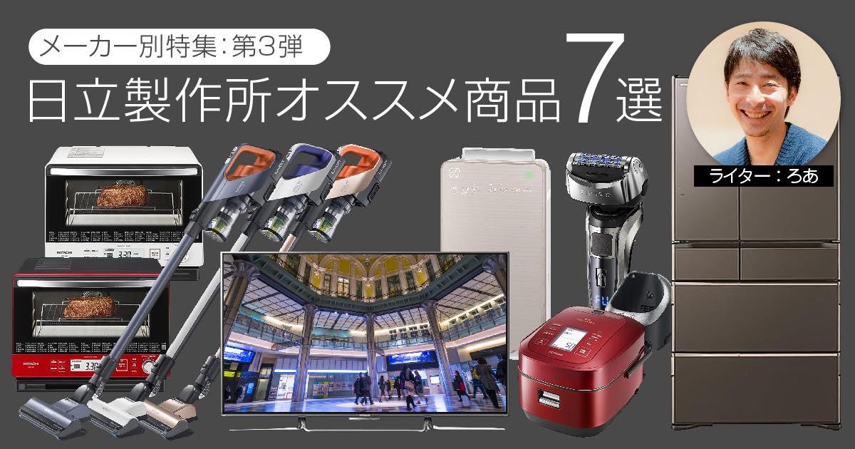 【メーカー別特集:第3弾】日立製作所オススメ商品7選