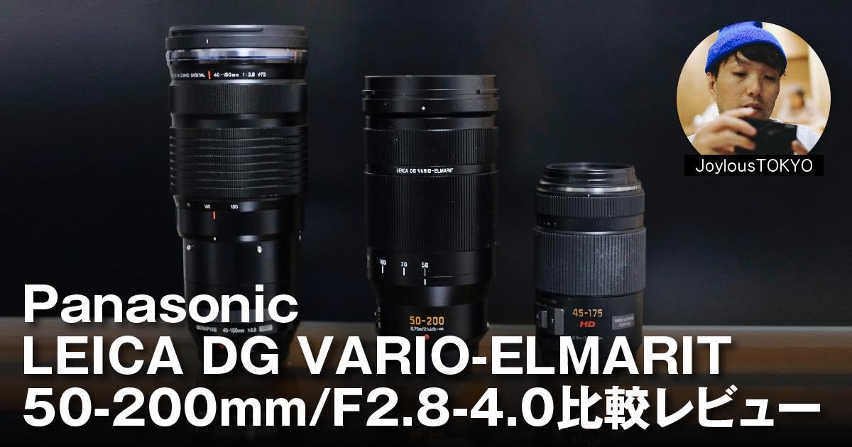 【比較レビュー】Panasonic LEICA DG VARIO-ELMARIT 50-200mm/F2.8-4.0は描写、性能、機動力を備えたレンズだった。